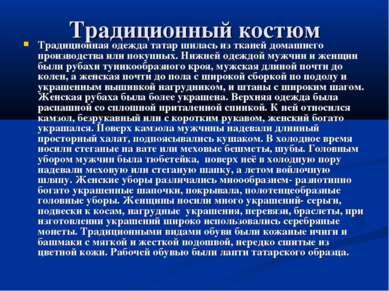 Традиционный костюм Традиционная одежда татар шилась из тканей домашнего прои...