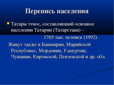 Перепись населения Татары этнос, составляющий основное населении Татарии (Тат...