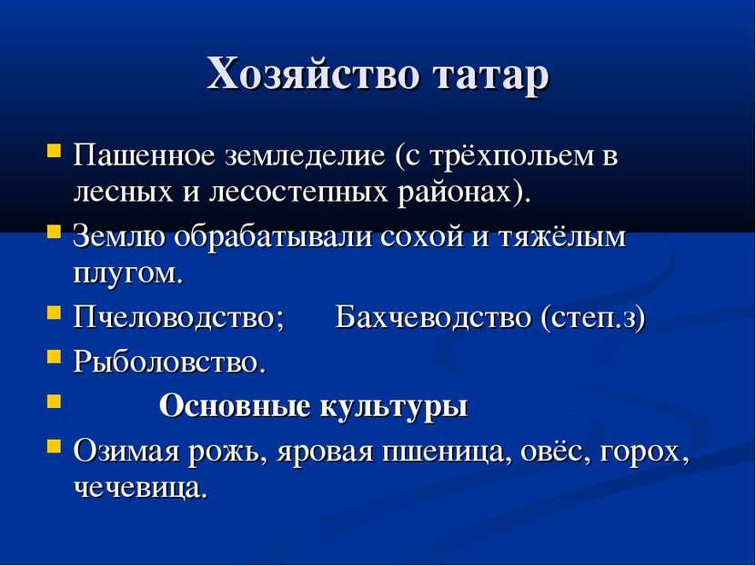 Хозяйство татар Пашенное земледелие (с трёхпольем в лесных и лесостепных райо...