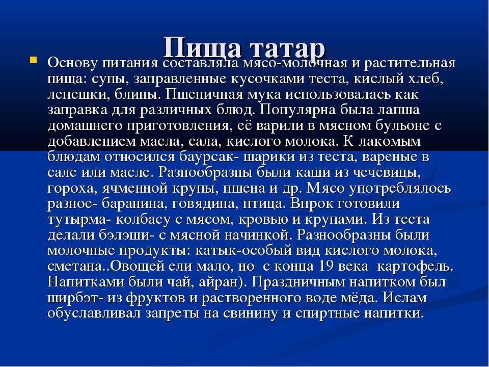 Пища татар Основу питания составляла мясо-молочная и растительная пища: супы,...
