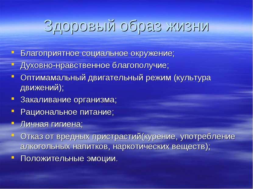 Здоровый образ жизни Благоприятное социальное окружение; Духовно-нравственное...