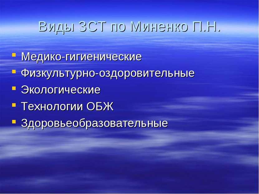 Виды ЗСТ по Миненко П.Н. Медико-гигиенические Физкультурно-оздоровительные Эк...