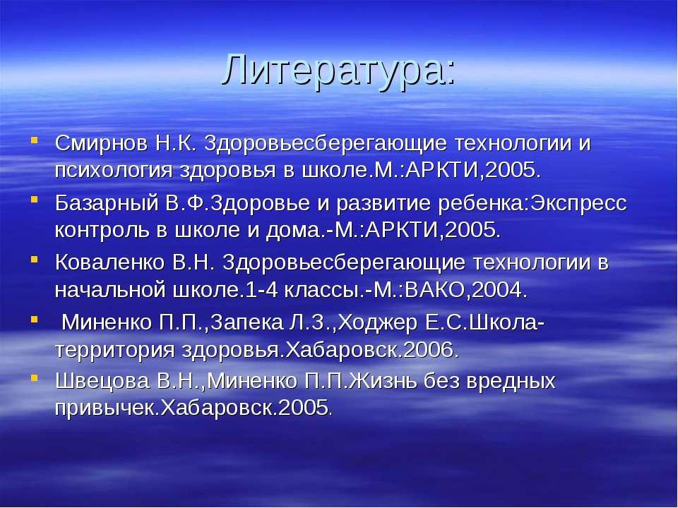 Литература: Смирнов Н.К. Здоровьесберегающие технологии и психология здоровья...