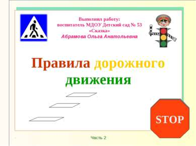 Правила дорожного движения STOP Выполнил работу: воспитатель МДОУ Детский сад...