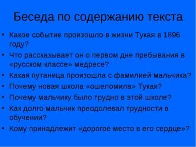 Беседа по содержанию текста Какое событие произошло в жизни Тукая в 1896 году...