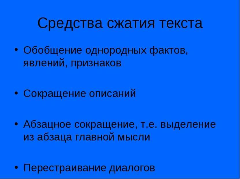 Средства сжатия текста Обобщение однородных фактов, явлений, признаков Сокращ...