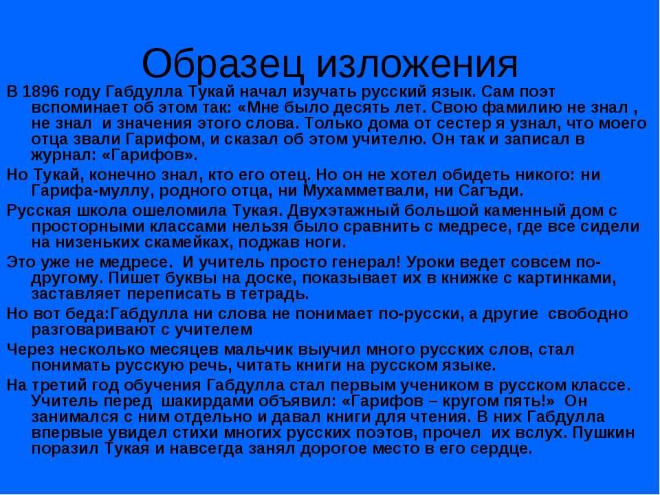 Образец изложения В 1896 году Габдулла Тукай начал изучать русский язык. Сам ...