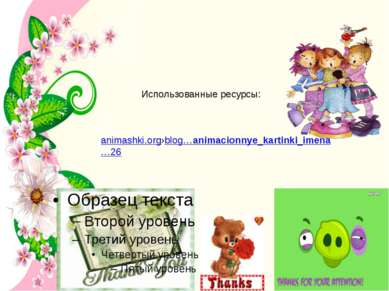 Использованные ресурсы: animashki.org›blog…animacionnye_kartinki_imena…26