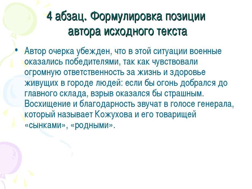 4 абзац. Формулировка позиции автора исходного текста Автор очерка убежден, ч...