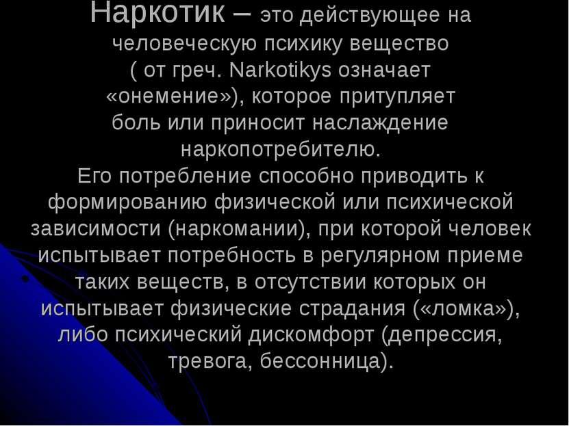 Наркотик – это действующее на человеческую психику вещество ( от греч. Narkot...