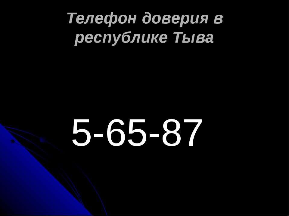 Телефон доверия в республике Тыва 5-65-87