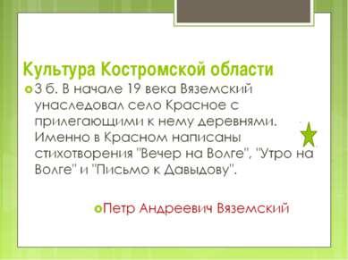 Культура Костромской области