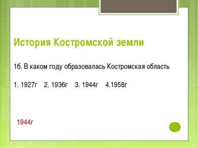 История Костромской земли 1б. В каком году образовалась Костромская область 1...