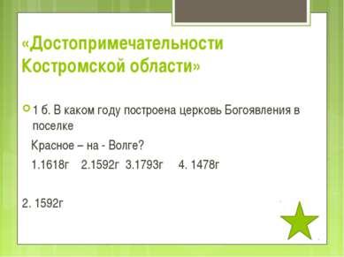 «Достопримечательности Костромской области» 1 б. В каком году построена церко...