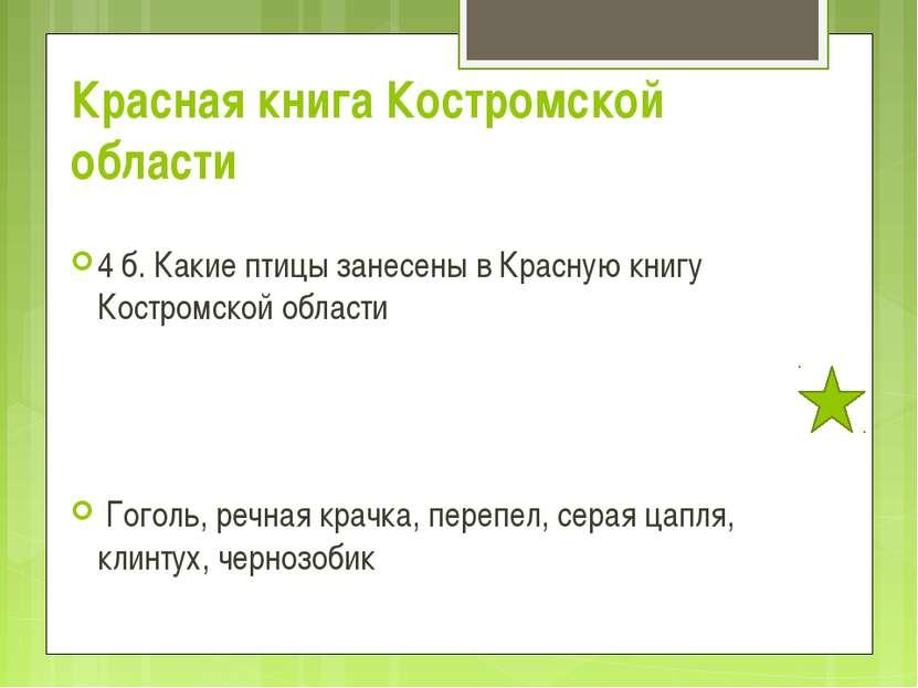Красная книга Костромской области 4 б. Какие птицы занесены в Красную книгу К...