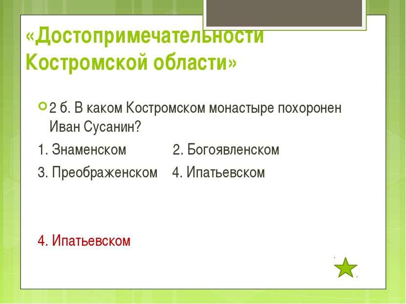 «Достопримечательности Костромской области» 2 б. В каком Костромском монастыр...