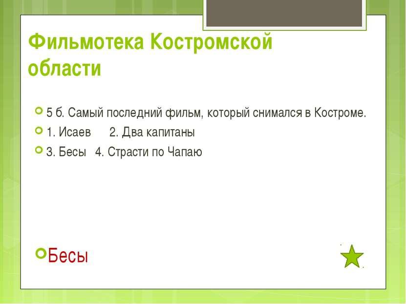 Фильмотека Костромской области 5 б. Самый последний фильм, который снимался в...