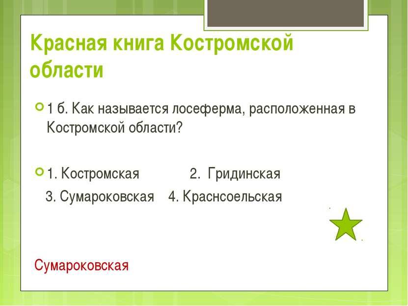 Красная книга Костромской области 1 б. Как называется лосеферма, расположенна...