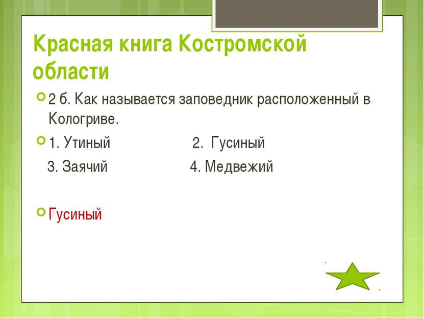 Красная книга Костромской области 2 б. Как называется заповедник расположенны...