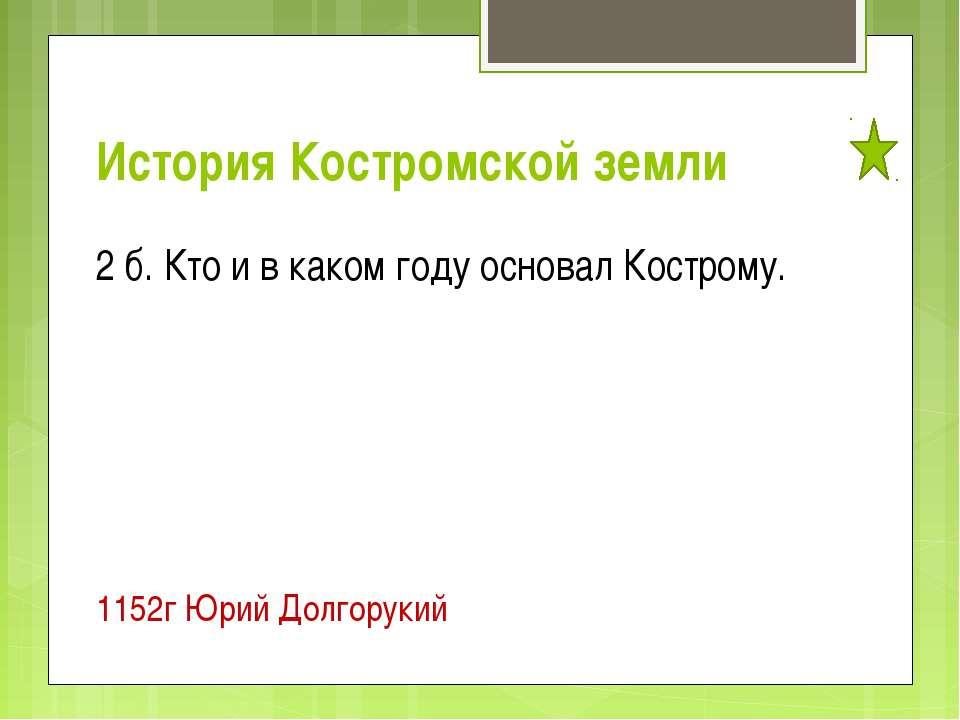 История Костромской земли 2 б. Кто и в каком году основал Кострому. 1152г Юри...
