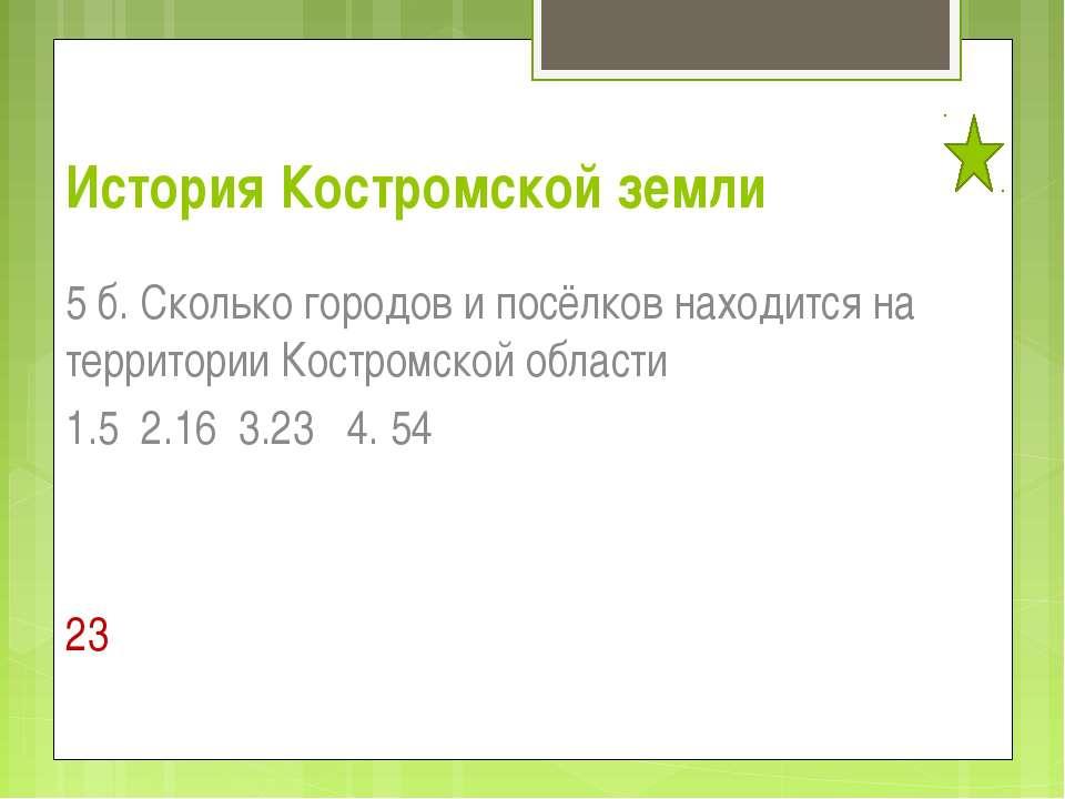 История Костромской земли 5 б. Сколько городов и посёлков находится на террит...