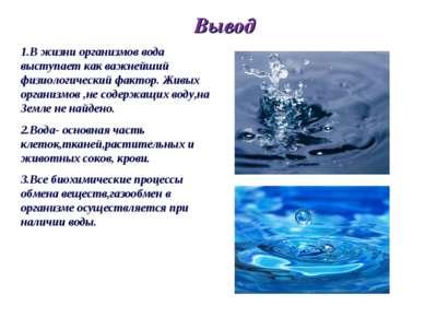1.В жизни организмов вода выступает как важнейший физиологический фактор. Жив...