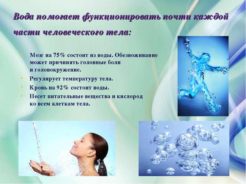 Вода помогает функционировать почти каждой части человеческого тела: Мозг на...