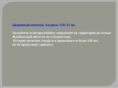 Дворцовый комплекс Акыртас VIII-IХ вв. Загадочное и интереснейшее сооружение ...