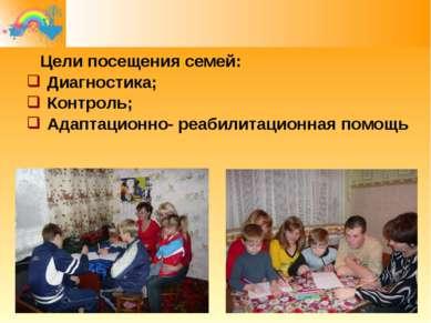 Цели посещения семей: Диагностика; Контроль; Адаптационно- реабилитационная п...
