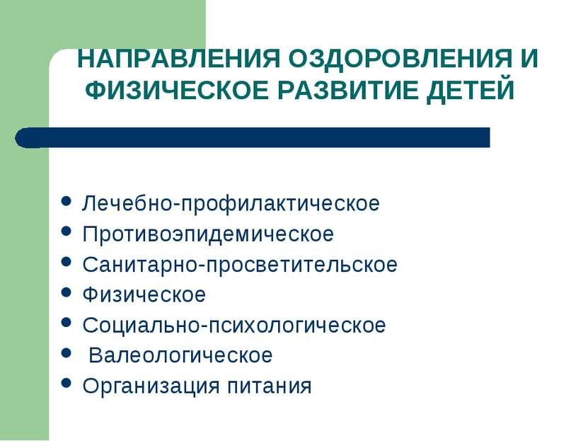 НАПРАВЛЕНИЯ ОЗДОРОВЛЕНИЯ И ФИЗИЧЕСКОЕ РАЗВИТИЕ ДЕТЕЙ Лечебно-профилактическое...