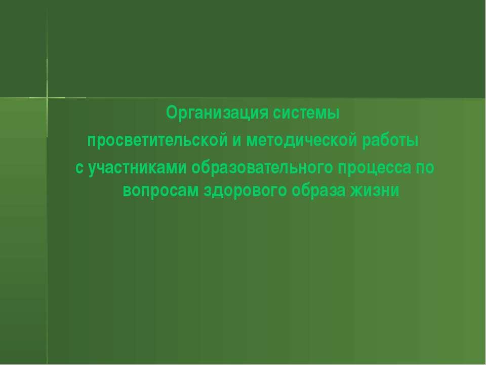 Организация системы просветительской и методической работы с участниками обра...