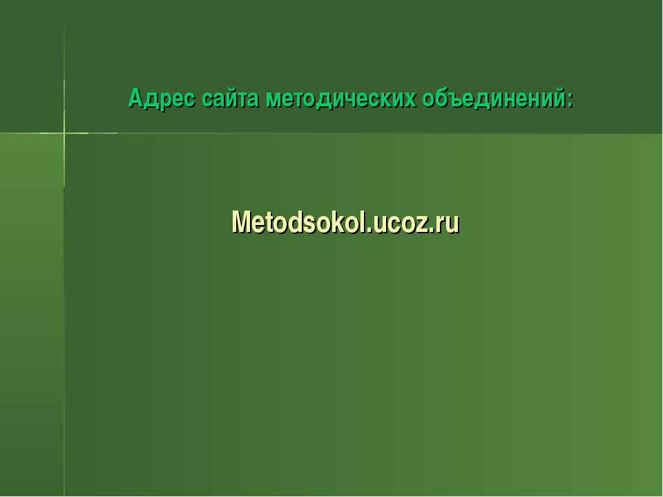 Адрес сайта методических объединений: Metodsokol.ucoz.ru