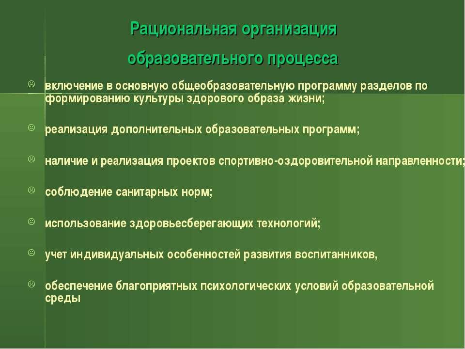 Рациональная организация образовательного процесса включение в основную общео...