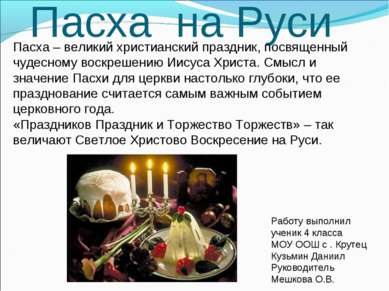Пасха на Руси Пасха – великий христианский праздник, посвященный чудесному во...