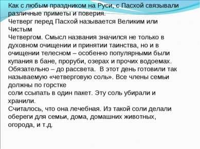 Как с любым праздником на Руси, с Пасхой связывали различные приметы и повери...