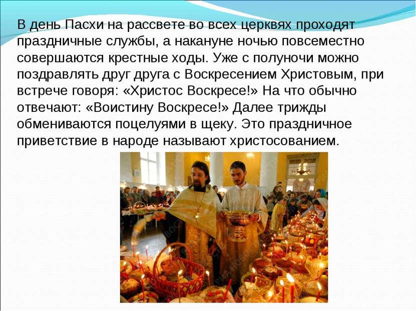 В день Пасхи на рассвете во всех церквях проходят праздничные службы, а накан...