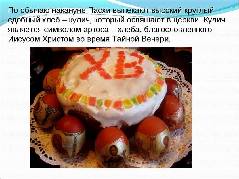 По обычаю накануне Пасхи выпекают высокий круглый сдобный хлеб – кулич, котор...