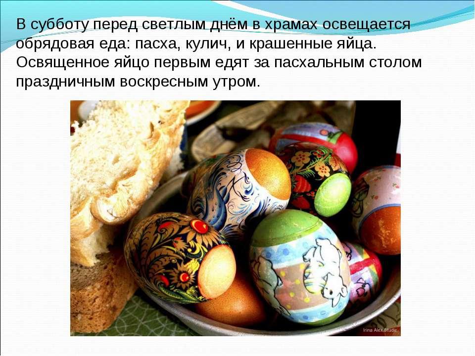 В субботу перед светлым днём в храмах освещается обрядовая еда: пасха, кулич,...