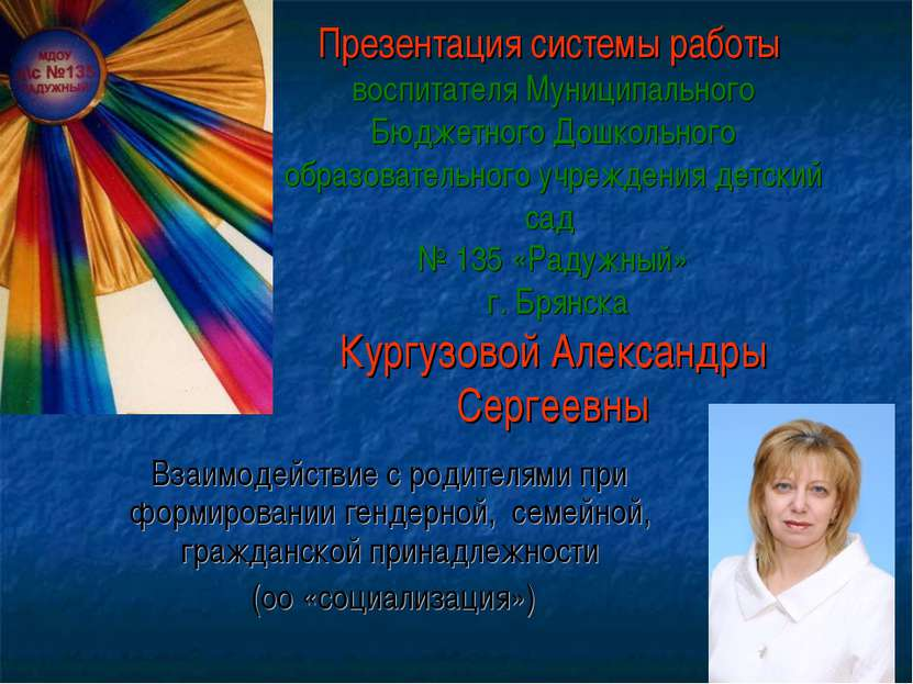 Презентация системы работы воспитателя Муниципального Бюджетного Дошкольного ...