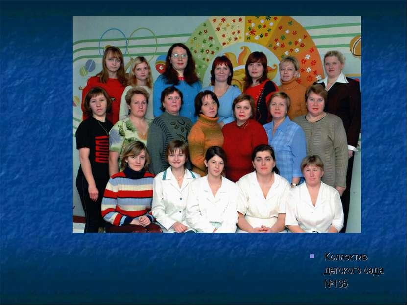 Коллектив детского сада №135