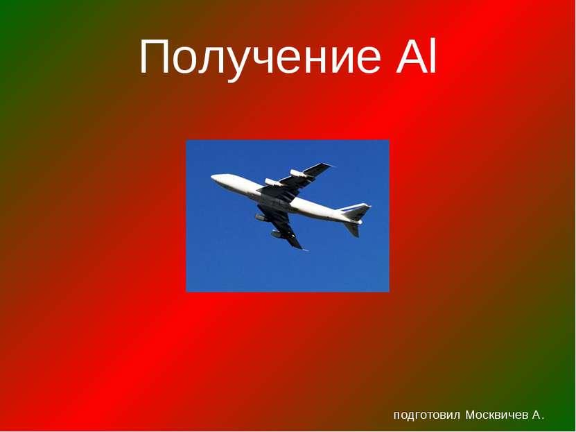 Получение Al подготовил Москвичев А.