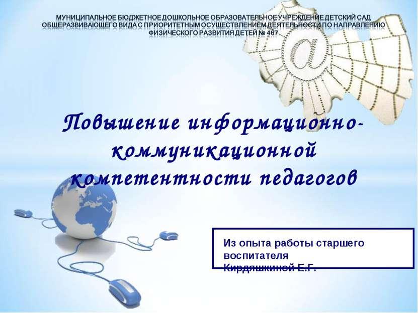 Повышение информационно-коммуникационной компетентности педагогов Из опыта ра...