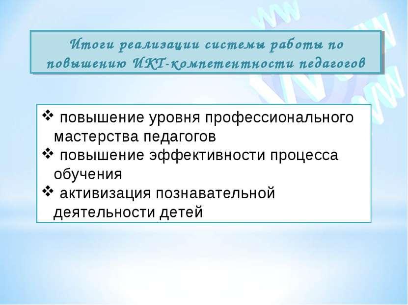 Итоги реализации системы работы по повышению ИКТ-компетентности педагогов пов...