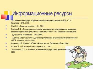 Информационные ресурсы Программа «Светофор»: обучение детей дошкольного возра...
