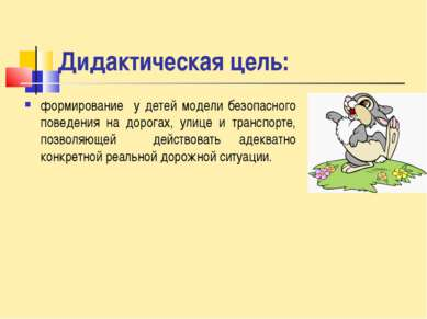 Дидактическая цель: формирование у детей модели безопасного поведения на доро...