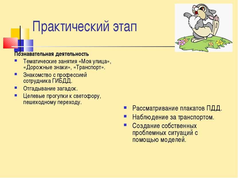 Практический этап Познавательная деятельность Тематические занятия «Моя улица...