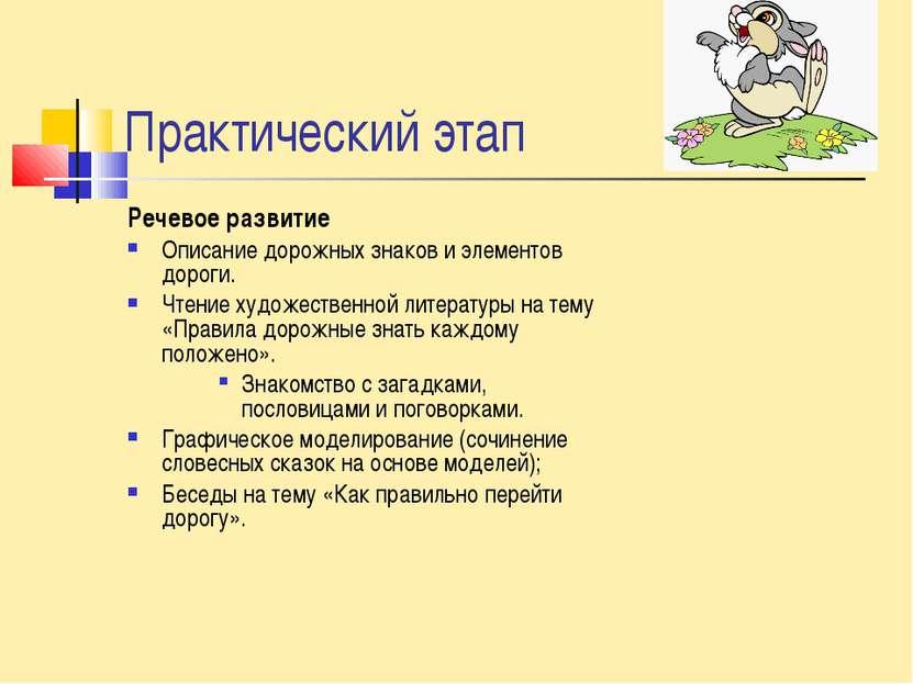 Практический этап Речевое развитие Описание дорожных знаков и элементов дорог...