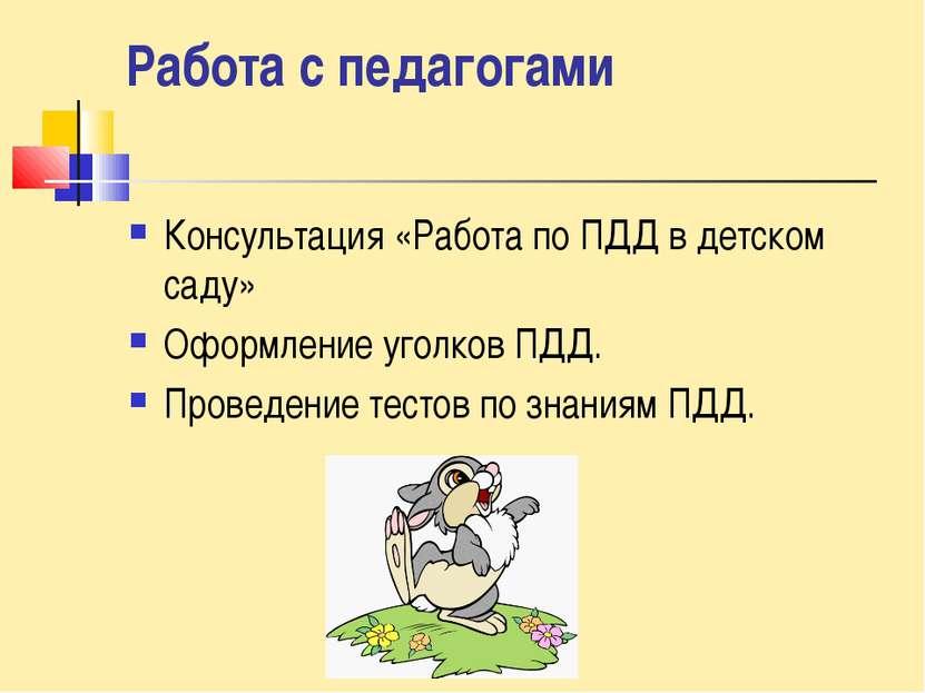 Работа с педагогами Консультация «Работа по ПДД в детском саду» Оформление уг...