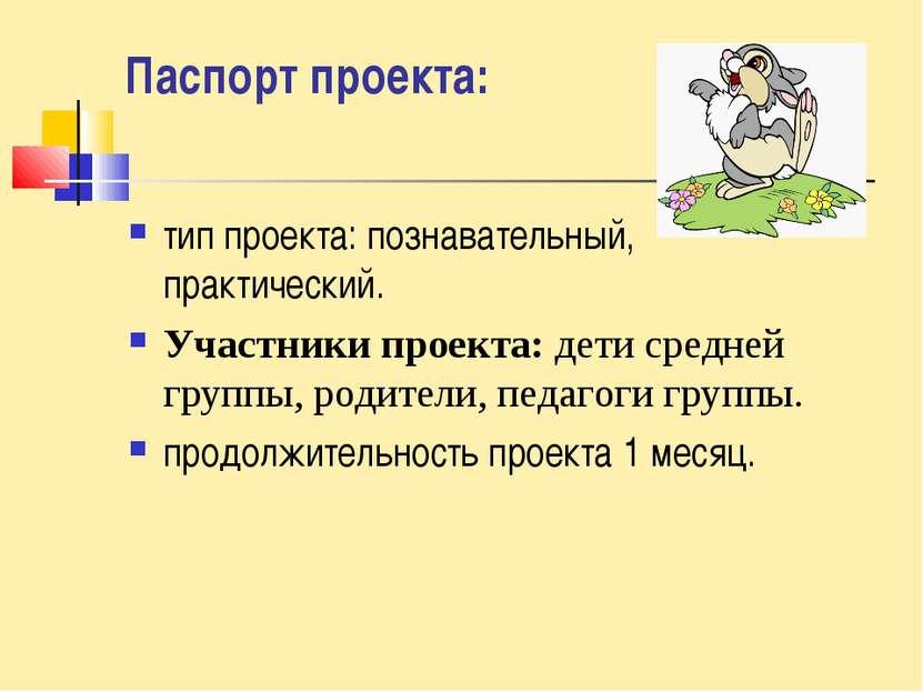 Паспорт проекта: тип проекта: познавательный, практический. Участники проек...