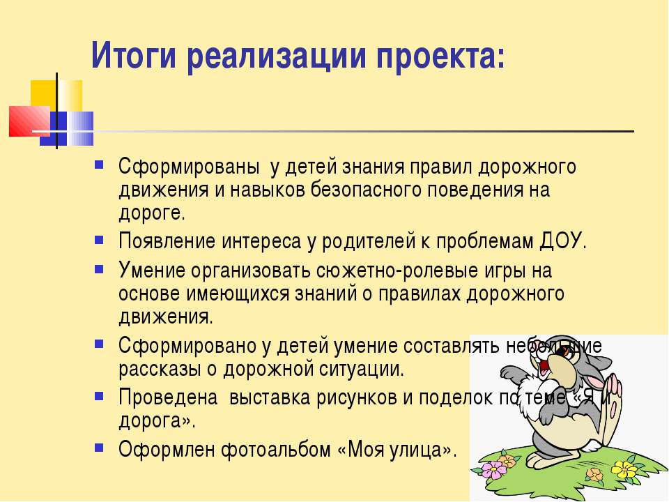 Итоги реализации проекта: Сформированы у детей знания правил дорожного движен...